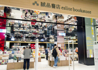 The Eslite bookstore in Taipei