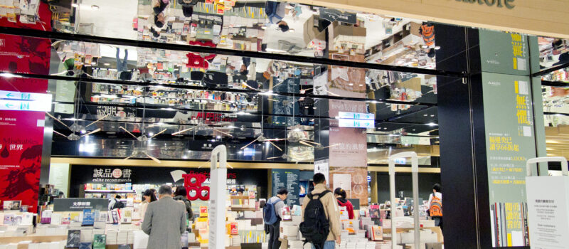 Taipei's Eslite bookstore: Microcosm of an industry in flux